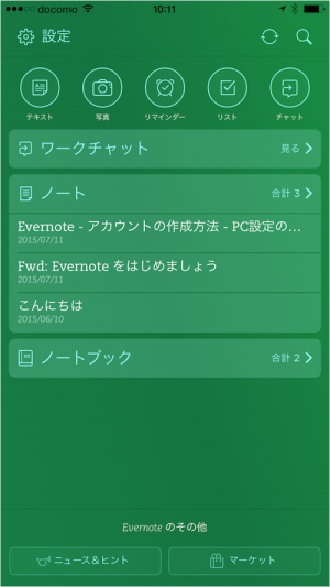 evernote-upgrade-plan-14