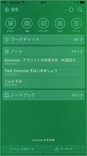 evernote-upgrade-plan-14