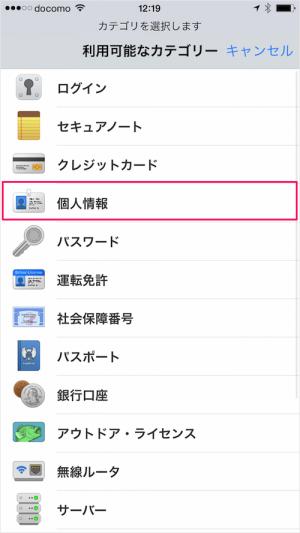 iphone-ipad-app-1password-add-personal-information-04