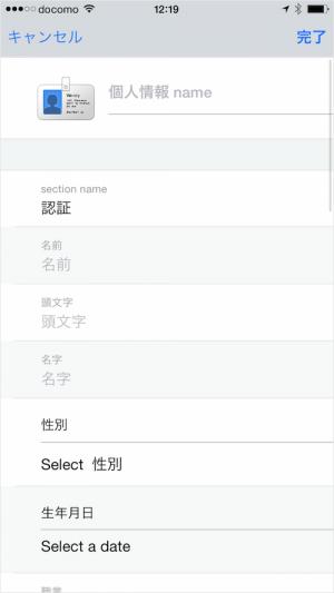 iphone-ipad-app-1password-add-personal-information-05