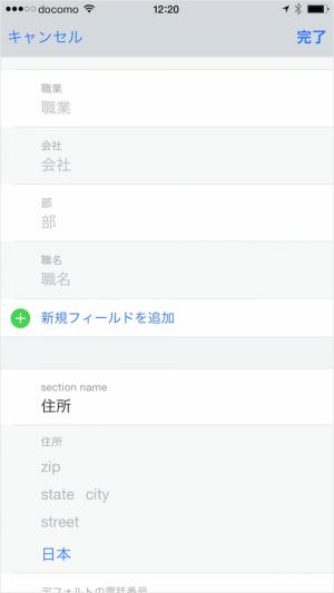 iphone-ipad-app-1password-add-personal-information-06