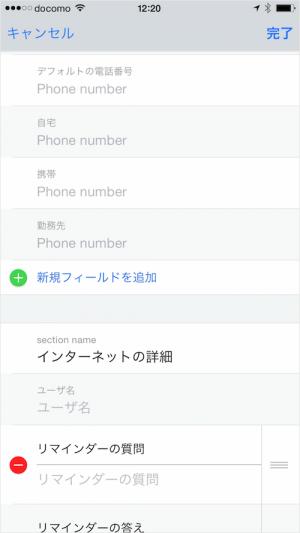 iphone-ipad-app-1password-add-personal-information-07