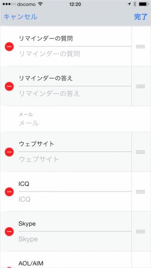 iphone-ipad-app-1password-add-personal-information-08