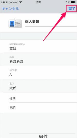 iphone-ipad-app-1password-add-personal-information-09