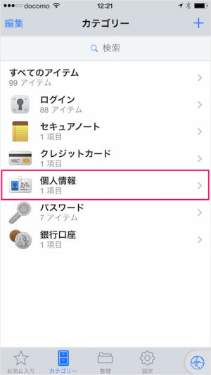 iphone-ipad-app-1password-add-personal-information-10