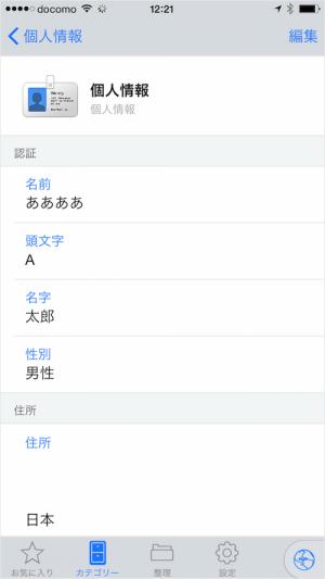 iphone-ipad-app-1password-add-personal-information-11