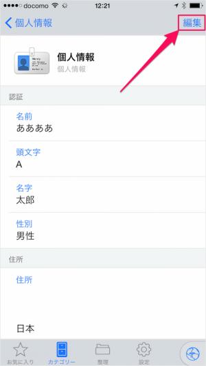 iphone-ipad-app-1password-add-personal-information-12