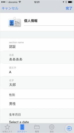 iphone-ipad-app-1password-add-personal-information-13