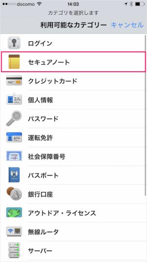 iphone-ipad-app-1password-add-secure-note-04