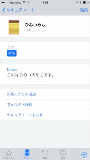 iphone-ipad-app-1password-add-secure-note-11
