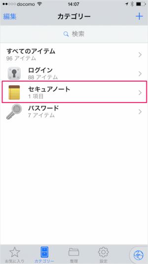 iphone-ipad-app-1password-add-secure-note-12