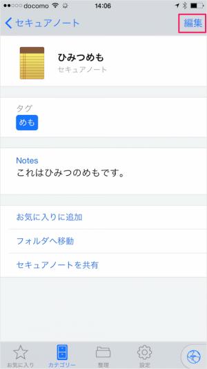 iphone-ipad-app-1password-add-secure-note-13