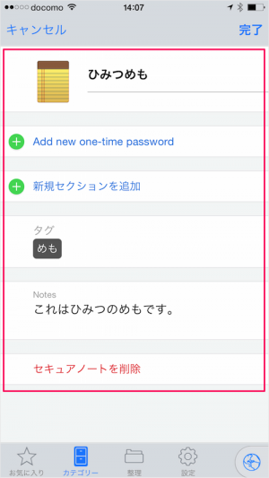 iphone-ipad-app-1password-add-secure-note-14
