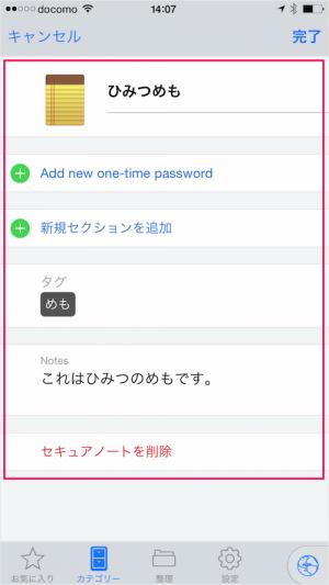 iphone-ipad-app-1password-add-secure-note-14