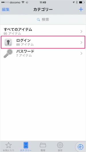 iphone-ipad-app-1password-login-03
