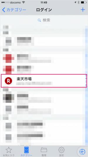 iphone-ipad-app-1password-login-04