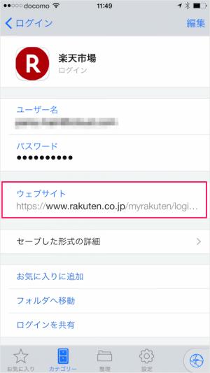 iphone-ipad-app-1password-login-05