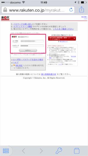 iphone-ipad-app-1password-login-06