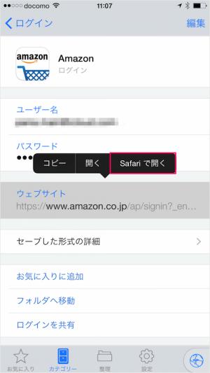 iphone-ipad-app-1password-safari-login-06