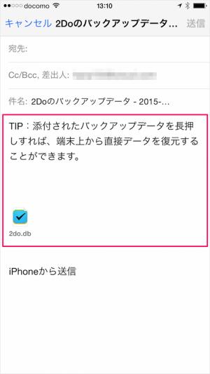 iphone-ipad-app-2do-backup-recovery-06