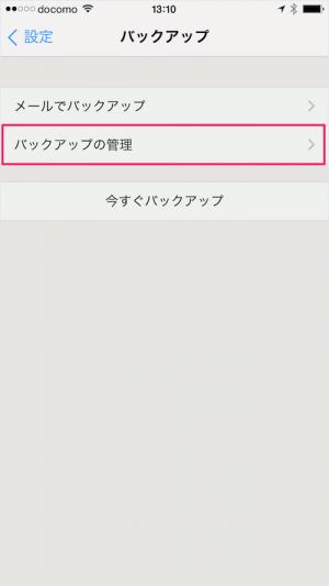 iphone-ipad-app-2do-backup-recovery-07