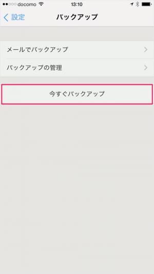 iphone-ipad-app-2do-backup-recovery-09