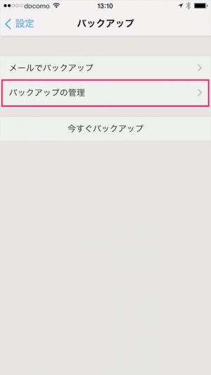 iphone-ipad-app-2do-backup-recovery-10