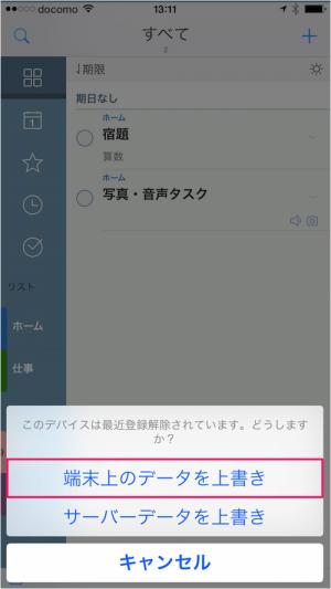 iphone-ipad-app-2do-backup-recovery-15