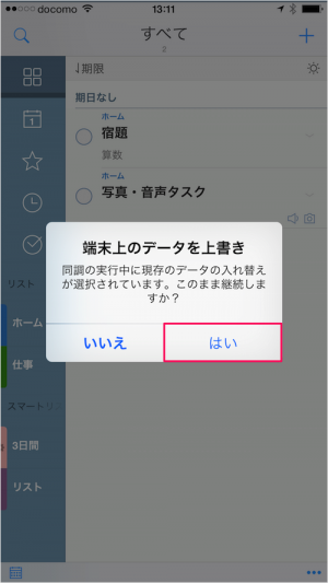 iphone-ipad-app-2do-backup-recovery-16