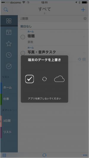 iphone-ipad-app-2do-backup-recovery-17