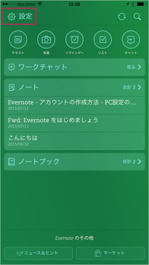 iphone-ipad-app-evernote-enable-passcode-lock-02