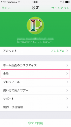 iphone-ipad-app-evernote-enable-passcode-lock-03