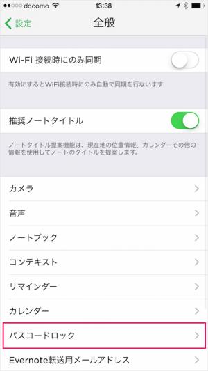 iphone-ipad-app-evernote-enable-passcode-lock-04