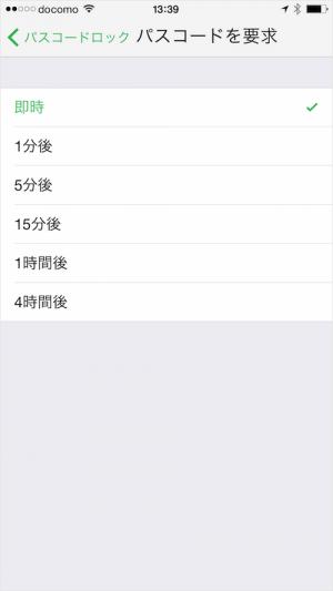 iphone-ipad-app-evernote-enable-passcode-lock-09