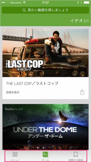 iphone-ipad-app-hulu-04