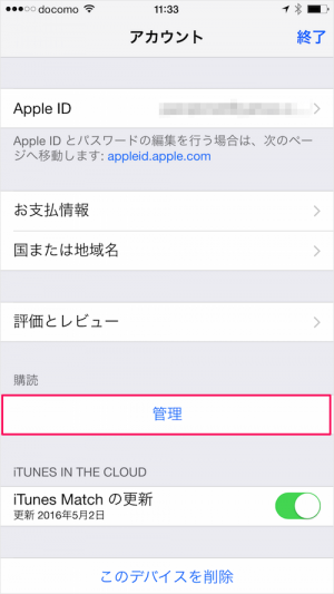 iphone-ipad-evernote-cancel-subscriptions-06
