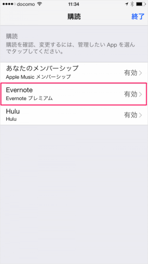 iphone-ipad-evernote-cancel-subscriptions-07