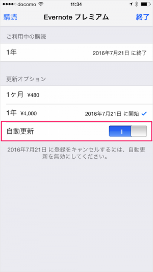 iphone-ipad-evernote-cancel-subscriptions-08