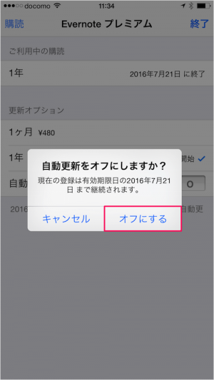 iphone-ipad-evernote-cancel-subscriptions-09