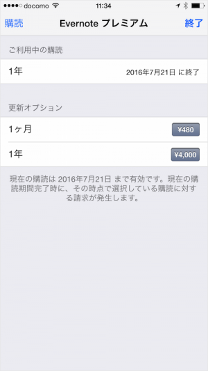iphone-ipad-evernote-cancel-subscriptions-10
