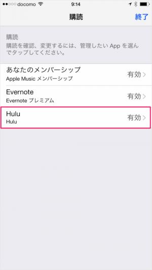 iphone-ipad-hulu-cancel-subscriptions-08