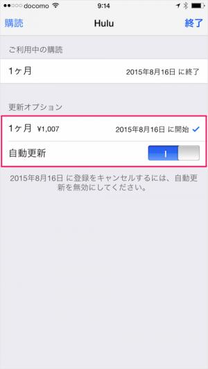 iphone-ipad-hulu-cancel-subscriptions-09