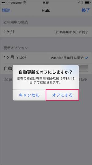 iphone-ipad-hulu-cancel-subscriptions-11