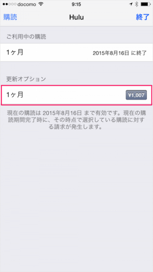 iphone-ipad-hulu-cancel-subscriptions-12