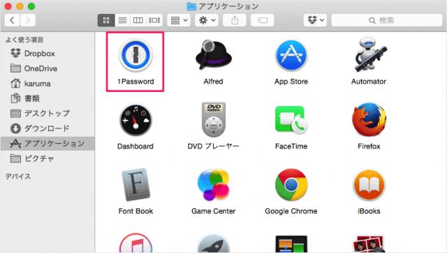 mac-app-1password-master-password-01