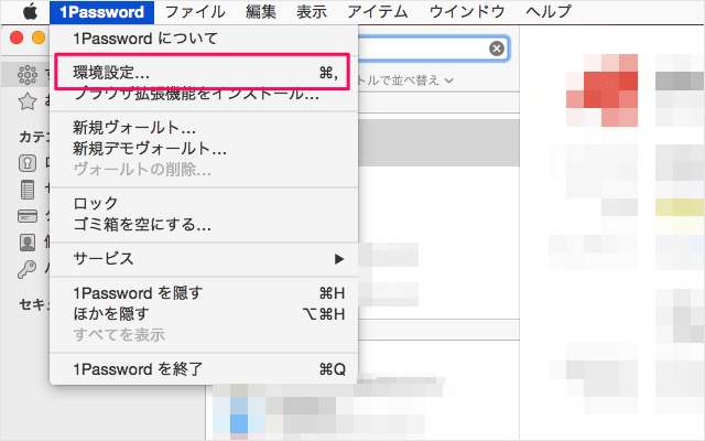mac-app-1password-master-password-02