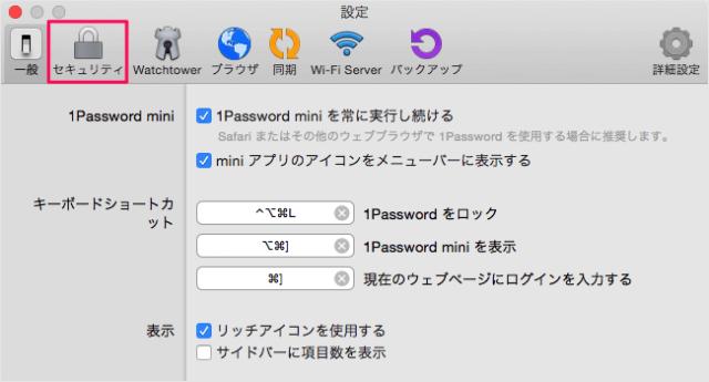 mac-app-1password-master-password-03