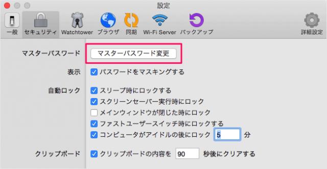 mac-app-1password-master-password-04