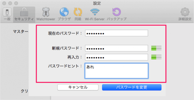 mac-app-1password-master-password-05