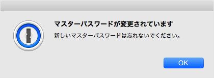 mac-app-1password-master-password-06